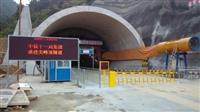 智能化隧道施工安全监控系统 隧道施工门禁监控系统